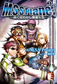 M.S.S.Planet ~古に伝わりし勇者たち~