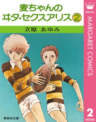 麦ちゃんのヰタ・セクスアリス 2-電子書籍