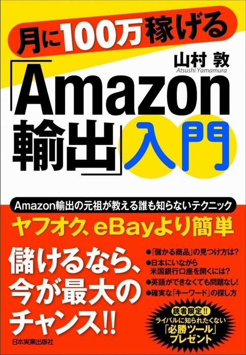 月に100万稼げる「Amazon輸出」入門-電子書籍-拡大画像