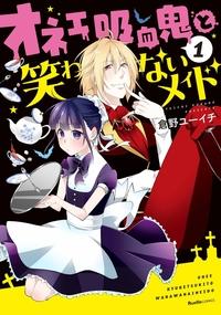 オネェ吸血鬼と笑わないメイド 1-電子書籍