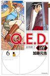Q.E.D.iff ―証明終了―(6)-電子書籍