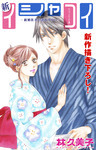 Love Silky 新イシャコイ-新婚医者の恋わずらい- story16-電子書籍