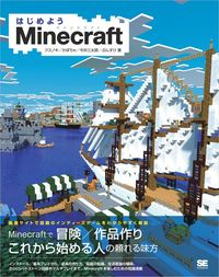 はじめようMinecraft-電子書籍