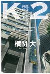 K2 池袋署刑事課 神崎・黒木-電子書籍