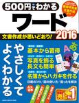 500円でわかるワード2016-電子書籍