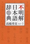 不明解日本語辞典-電子書籍