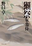 獺祭―軍鶏侍-電子書籍