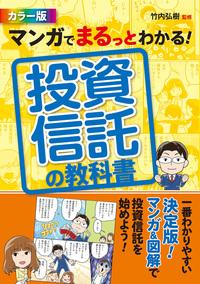 マンガでまるっとわかる! 投資信託の教科書 カラー版-電子書籍