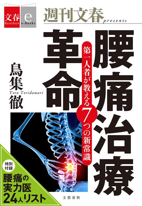 腰痛治療革命 第一人者が教える7つの新常識【文春e-Books】拡大写真