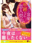 イケメン富豪と華麗なる恋人契約-電子書籍