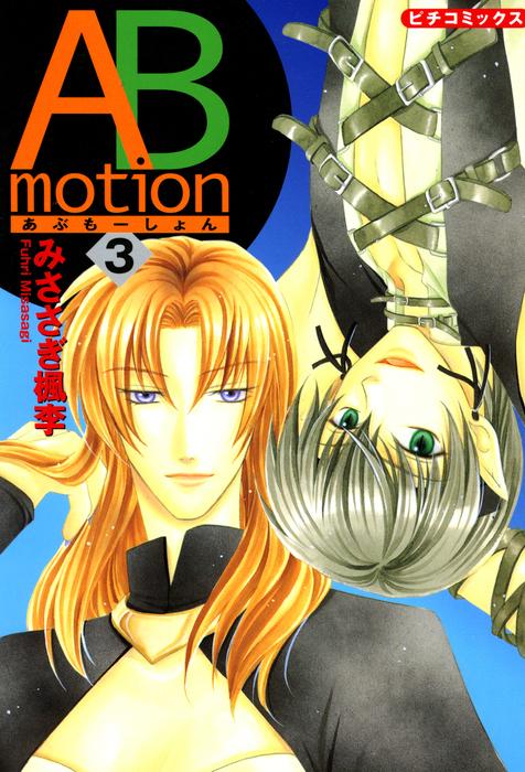 ABmotion 3拡大写真