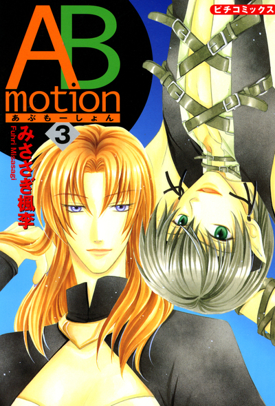 ABmotion 3-電子書籍