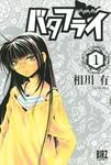 バタフライ (1)-電子書籍