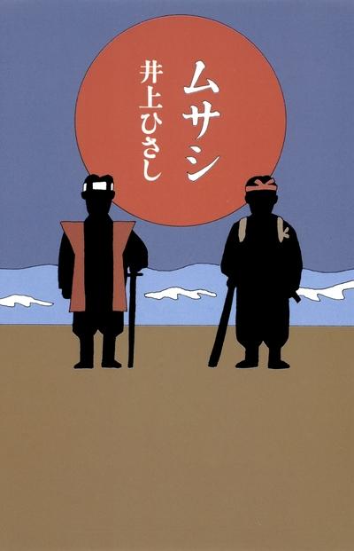 ムサシ-電子書籍