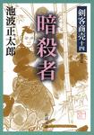剣客商売十四 暗殺者-電子書籍