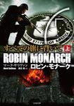 ロビン・モナーク すべての旗に背いて 上-電子書籍