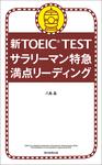 新TOEIC TEST サラリーマン特急 満点リーディング-電子書籍