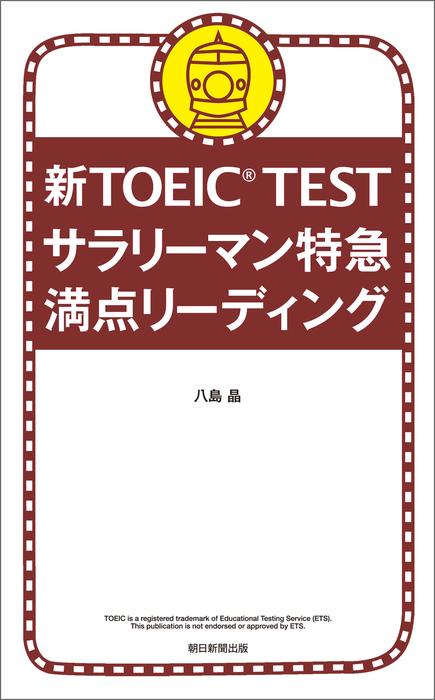 新TOEIC TEST サラリーマン特急 満点リーディング-電子書籍-拡大画像
