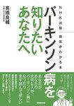 NHK出版 病気がわかる本 パーキンソン病を知りたいあなたへ-電子書籍