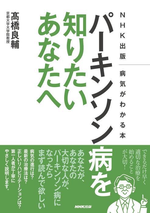 NHK出版 病気がわかる本 パーキンソン病を知りたいあなたへ拡大写真