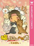 猫マスターへの道-電子書籍