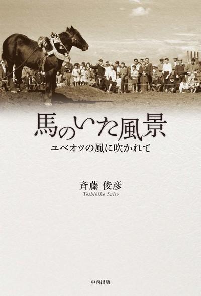 馬のいた風景 ユベオツの風に吹かれて-電子書籍