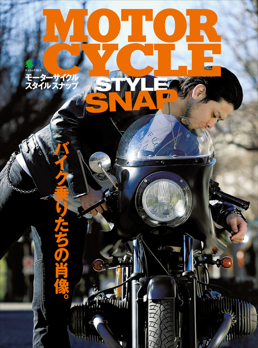 MOTORCYCLE STYLE SNAP-電子書籍-拡大画像