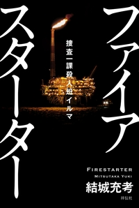 ファイアスターター――捜査一課殺人班イルマ