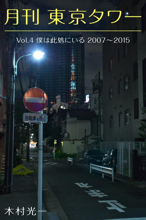 月刊 東京タワーvol.4 僕は此処にいる 2007-2015拡大写真