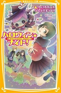 ハロウィン★ナイト! ウィッチ・ドールなんか大キライ!!