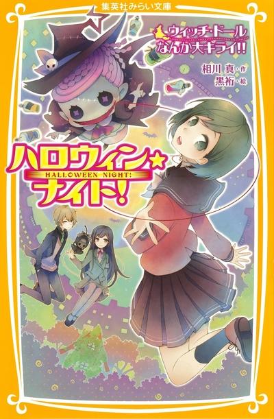 ハロウィン★ナイト! ウィッチ・ドールなんか大キライ!!-電子書籍