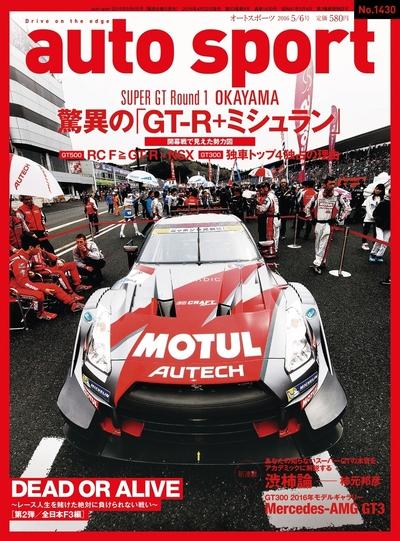 AUTOSPORT No.1430-電子書籍