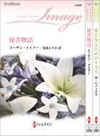 ハーレクイン・イマージュセット13-電子書籍