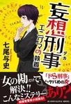 妄想刑事エニグマの執着-電子書籍