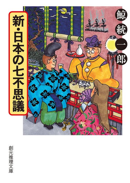 新・日本の七不思議-電子書籍-拡大画像