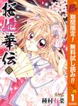 桜姫華伝【期間限定無料】 1-電子書籍