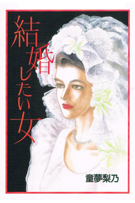 結婚したい女-電子書籍-拡大画像