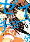 ゼイチョー! ~納税課第三収納係~ 分冊版(9)-電子書籍