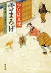 雪まろげ―古手屋喜十 為事覚え―-電子書籍