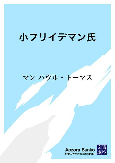 小フリイデマン氏-電子書籍