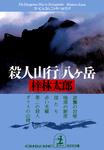 殺人山行 八ヶ岳-電子書籍