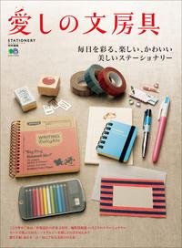 愛しの文房具-電子書籍