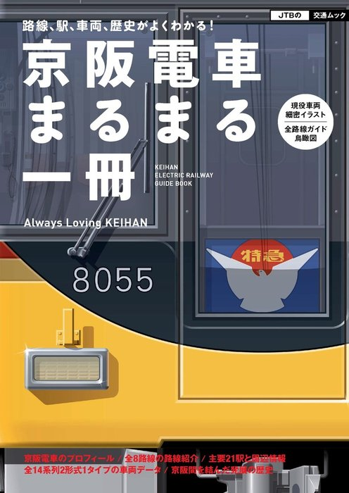 京阪電車 まるまる一冊拡大写真