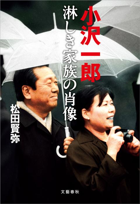 小沢一郎 淋しき家族の肖像拡大写真