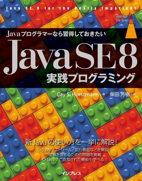 Javaプログラマーなら習得しておきたい Java SE 8 実践プログラミング-電子書籍-拡大画像