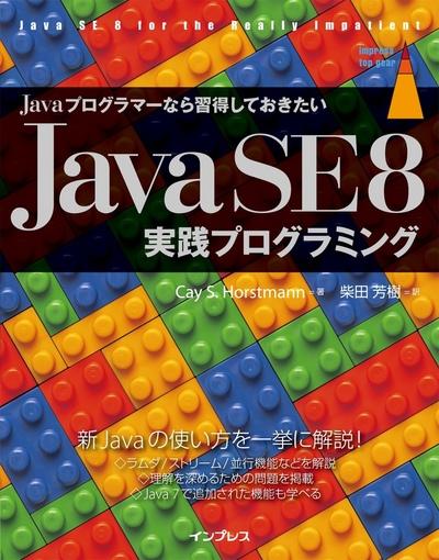 Javaプログラマーなら習得しておきたい Java SE 8 実践プログラミング-電子書籍