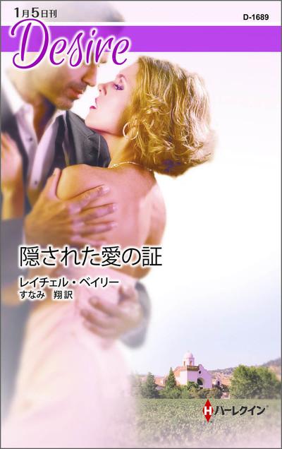 隠された愛の証-電子書籍
