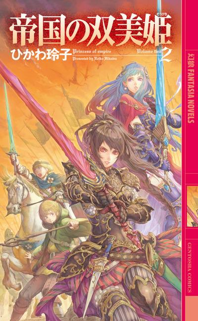 帝国の双美姫 2-電子書籍