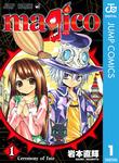 magico 1-電子書籍