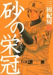 砂の栄冠(8)-電子書籍